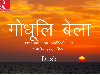 Hindi word of the day! Stay tuned for similar updates.